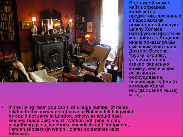 В гостиной можно найти огромное количество предметов, связанных с персонажами...