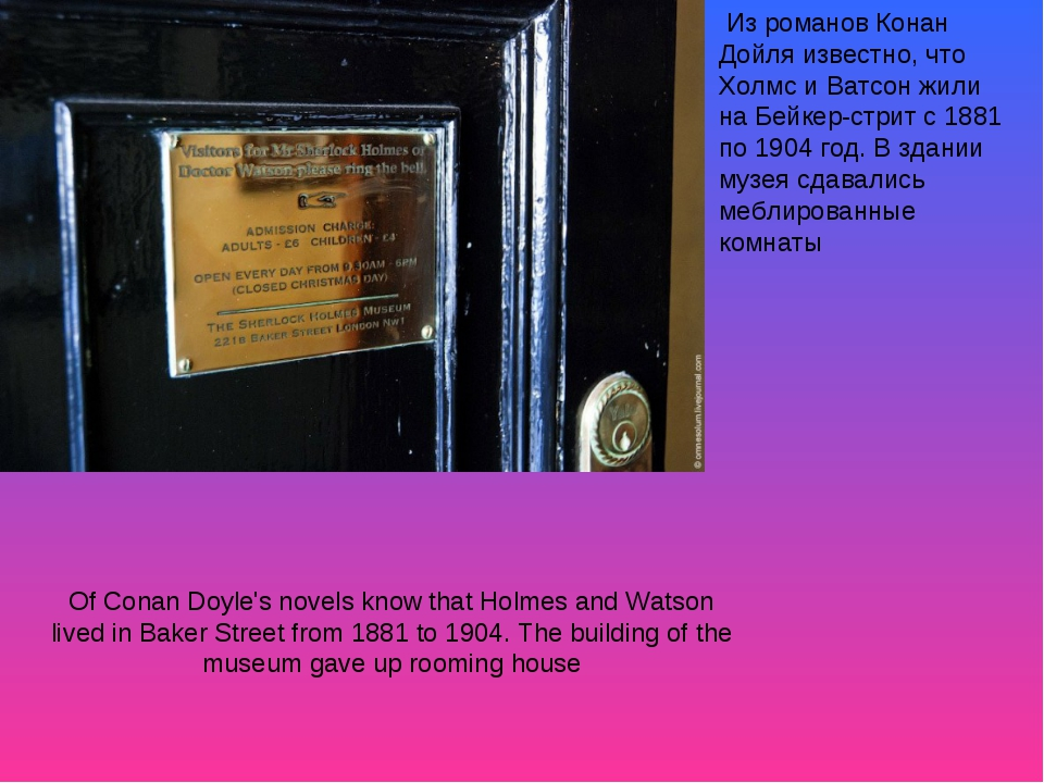 Of Conan Doyle's novels know that Holmes and Watson lived in Baker Street fro...