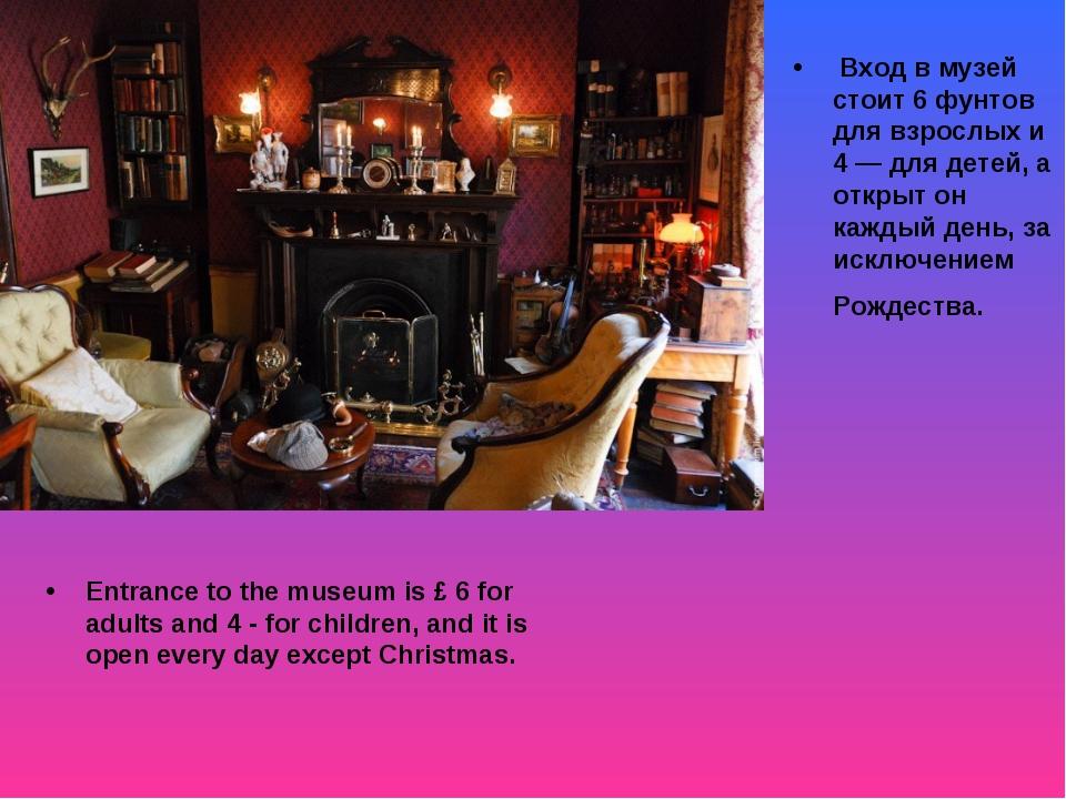 Вход в музей стоит 6 фунтов для взрослых и 4 — для детей, а открыт он каждый...