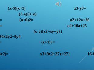 9-а2= (х-5)(х+5) х3-у3= (3-а)(3+а) х2-25 = (а+6)2= а2+12а+36 (а+5)2= а2+10а+2