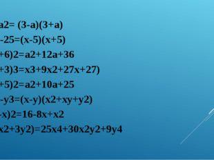 9-а2= (3-а)(3+а) х2-25=(х-5)(х+5) (а+6)2=а2+12а+36 (х+3)3=х3+9х2+27х+27) (а+5