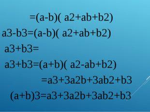 4. =(a-b)( a2+ab+b2) a3-b3=(a-b)( a2+ab+b2) 5. a3+b3= a3+b3=(a+b)( a2-ab+b2)