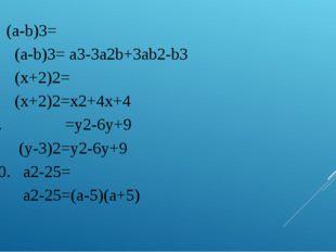 7. (a-b)3= (a-b)3= a3-3a2b+3ab2-b3 8. (x+2)2= (x+2)2=x2+4x+4 9. =у2-6у+9 (у-3
