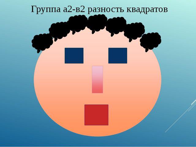 Группа а2-в2 разность квадратов