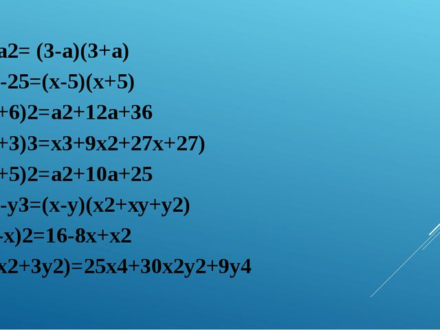 9-а2= (3-а)(3+а) х2-25=(х-5)(х+5) (а+6)2=а2+12а+36 (х+3)3=х3+9х2+27х+27) (а+5...