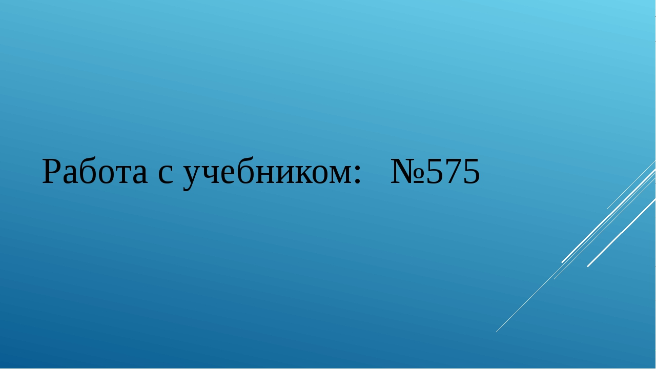 Работа с учебником: №575
