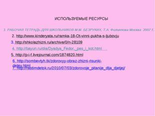 ИСПОЛЬЗУЕМЫЕ РЕСУРСЫ 3. http://shkolazhizni.ru/archive/0/n-28109 2. http://ww