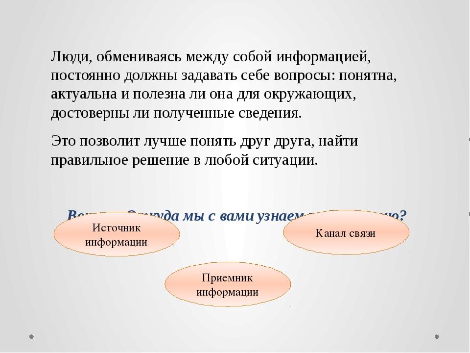 Источники информации Источники информации – это тот, кто передает и сообщает...