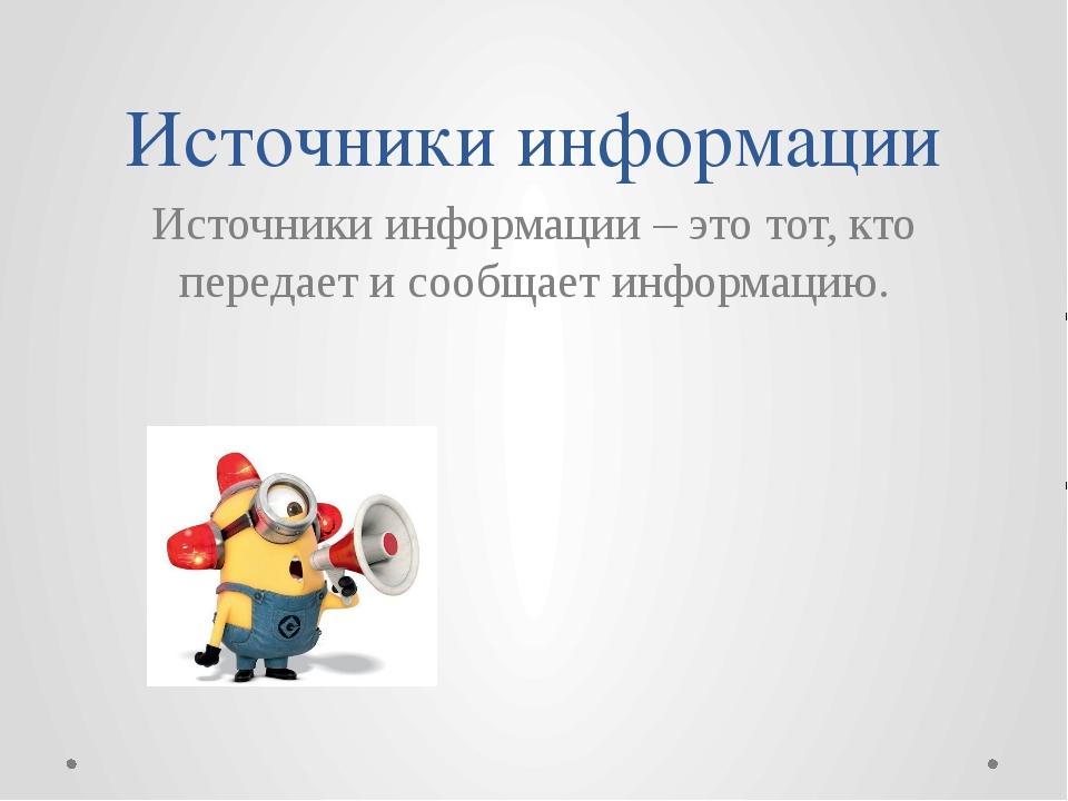 Приемники информации Приемниками информации - это тот, кто воспринимает инфор...