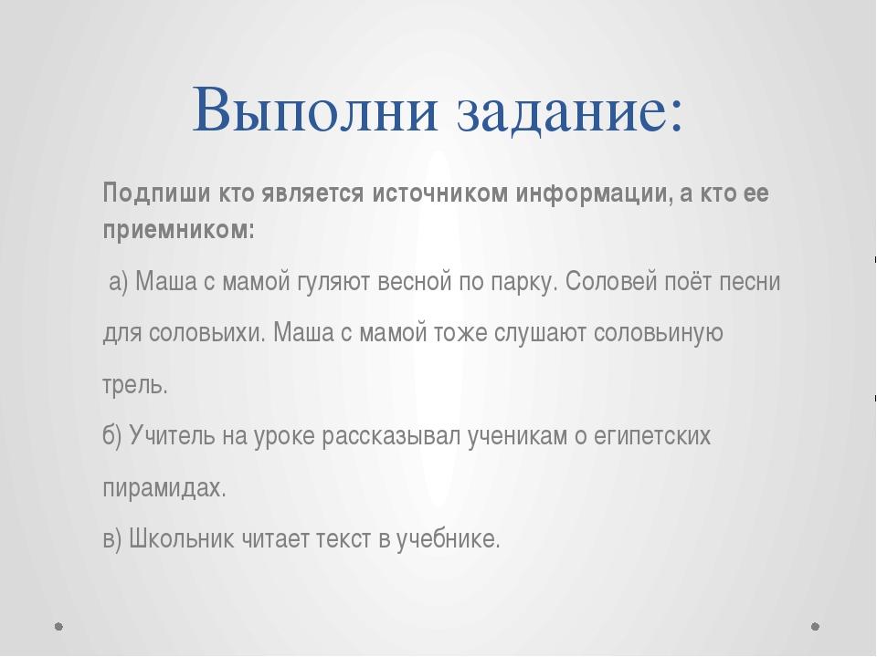 Проверяем: Задание №1: А) Источник – соловей, приемники – Маша с мамой и соло...