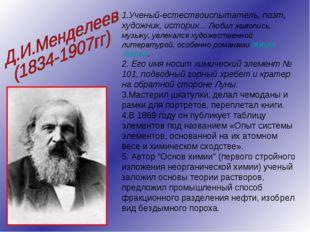 1.Ученый-естествоиспытатель, поэт, художник, историк... Любил живопись, музык