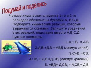 Четыре химических элемента 1-го и 2-го периодов обозначены буквами А, В,С,Д.