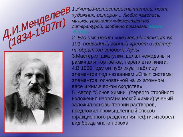 1.Ученый-естествоиспытатель, поэт, художник, историк... Любил живопись, музык...