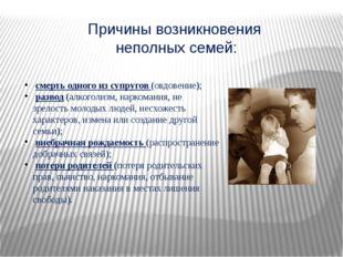Причины возникновения неполных семей: смерть одного из супругов (овдовение);