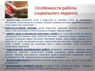Особенности работы социального педагога: диагностика (выявление детей и подр