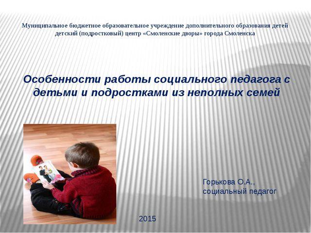 Особенности работы социального педагога с детьми и подростками из неполных се...
