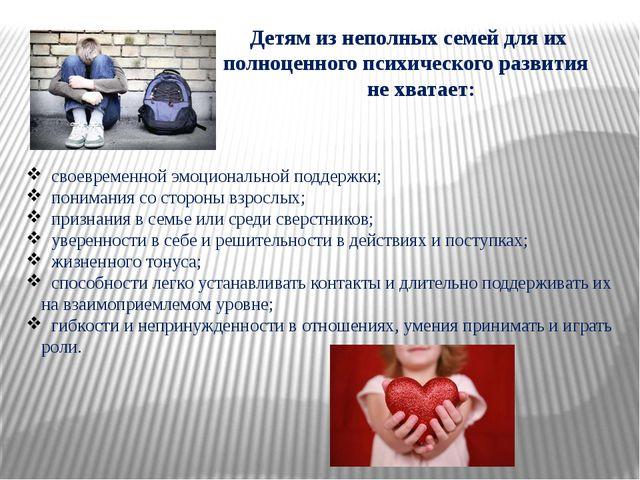 Детям из неполных семей для их полноценного психического развития не хватает...
