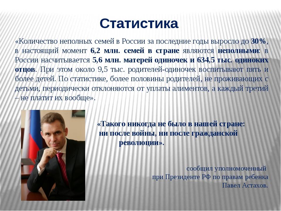 Статистика «Количество неполных семей в России за последние годы выросло до 3...
