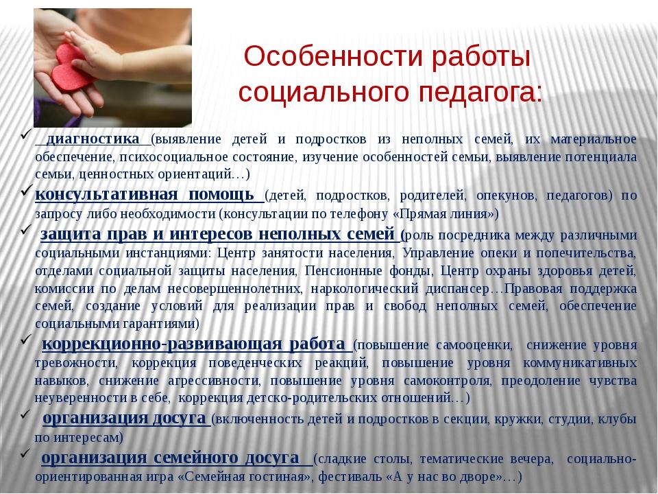 Особенности работы социального педагога: диагностика (выявление детей и подр...