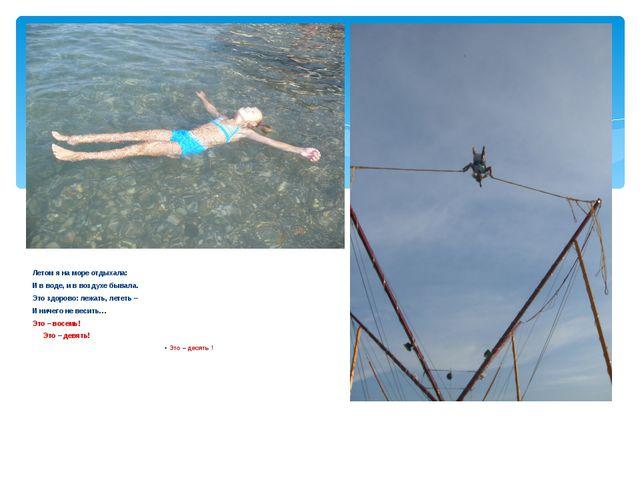 Летом я на море отдыхала: И в воде, и в воздухе бывала. Это здорово: лежать,...