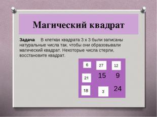 Магический квадрат Задача В клетках квадрата 3 x 3 были записаны натуральные