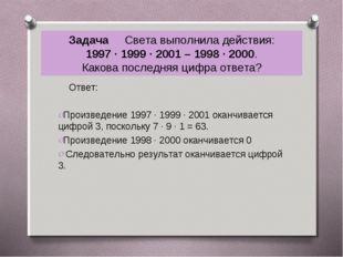 Задача Света выполнила действия: 1997 ∙ 1999 ∙ 2001 – 1998 ∙ 2000. Какова пос