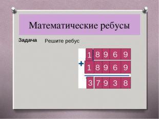Математические ребусы Задача Решите ребус 9 9 9 9 9 8 8 8 7 6 6 3 3 1 1