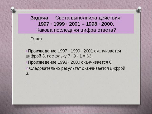 Задача Света выполнила действия: 1997 ∙ 1999 ∙ 2001 – 1998 ∙ 2000. Какова пос...