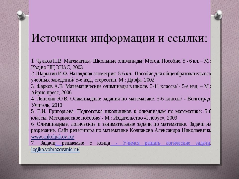 Источники информации и ссылки: