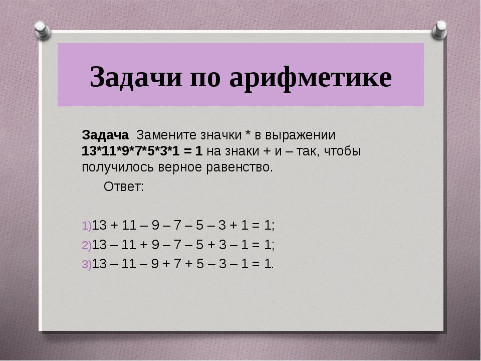 Задачи по арифметике Задача Замените значки * в выражении 13*11*9*7*5*3*1 = 1...