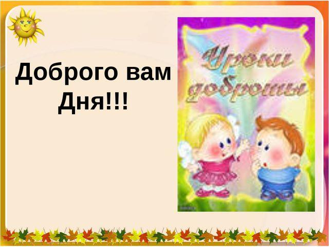 Доброго вам Дня!!!