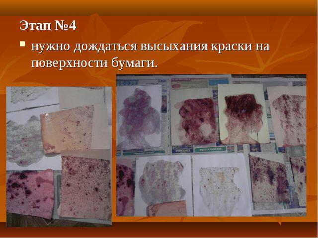 Этап №4 нужно дождаться высыхания краски на поверхности бумаги.