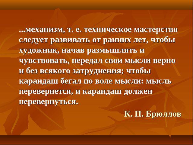 ...механизм, т. е. техническое мастерство следует развивать от ранних лет,...