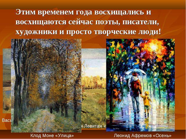 Этим временем года восхищались и восхищаются сейчас поэты, писатели, художни...