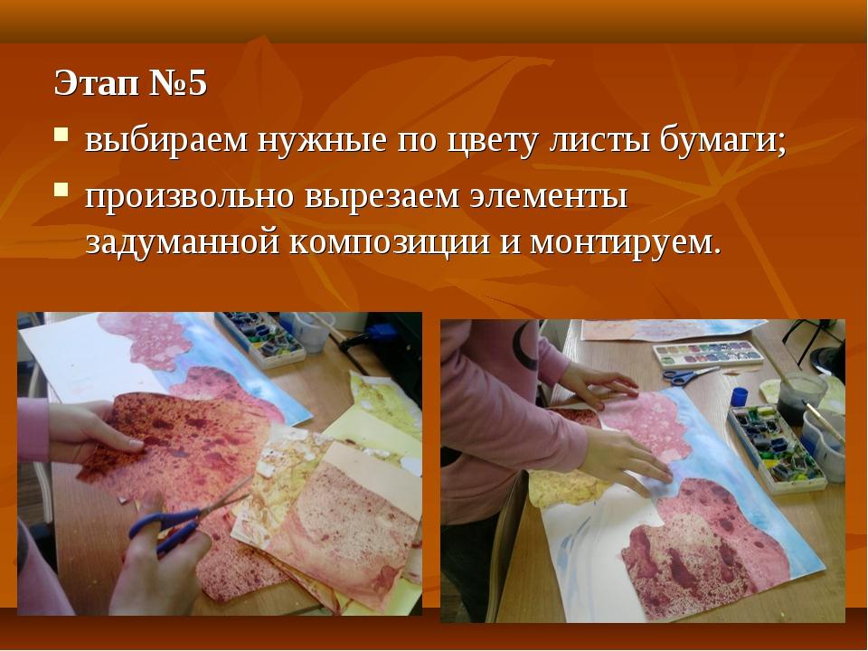 Этап №5 выбираем нужные по цвету листы бумаги; произвольно вырезаем элементы...