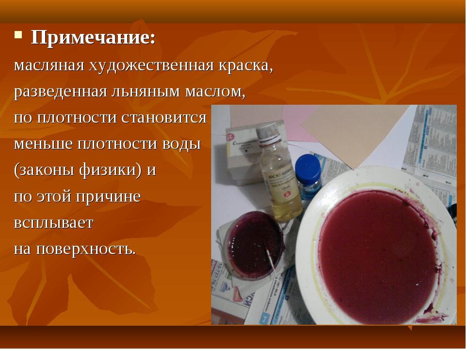 Примечание: масляная художественная краска, разведенная льняным маслом, по пл...