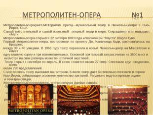 Метрополитен-опера(англ.Metropolitan Opera)—музыкальный театр в Линкольн-цент