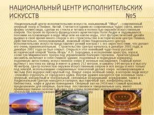 """Национальный центр исполнительских искусств, называемый """"Яйцо"""", - современны"""