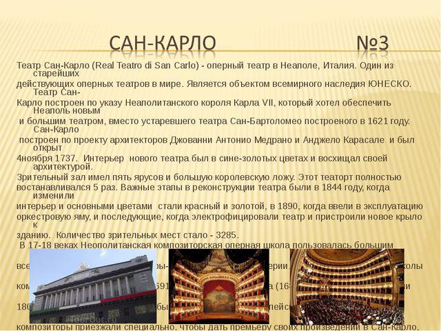 Театр Сан-Карло (Real Teatro di San Carlo) - оперный театр в Неаполе, Италия....