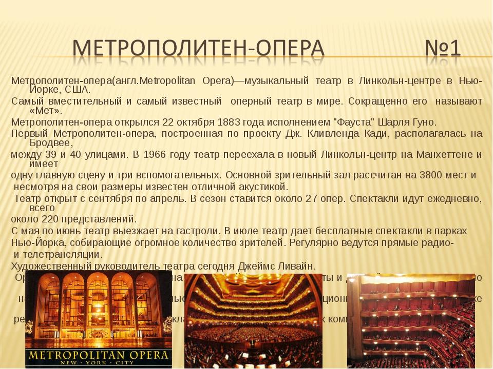 Метрополитен-опера(англ.Metropolitan Opera)—музыкальный театр в Линкольн-цент...