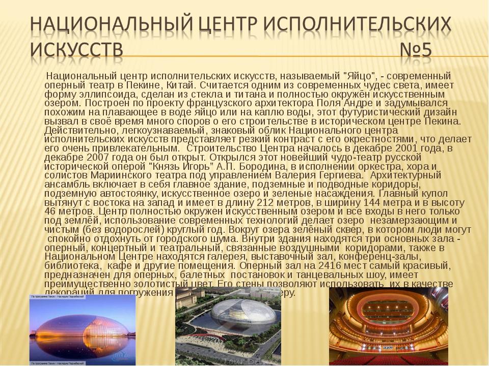 """Национальный центр исполнительских искусств, называемый """"Яйцо"""", - современны..."""