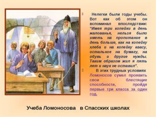 Учеба Ломоносова в Спасских школах Нелегки были годы учебы. Вот как об этом