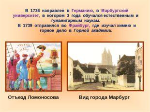Отъезд Ломоносова Вид города Марбург В 1736 направлен в Германию, в Марбург