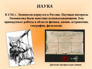В 1741 г. Ломоносов вернулся в Россию. Научные интересы Ломоносова были поист