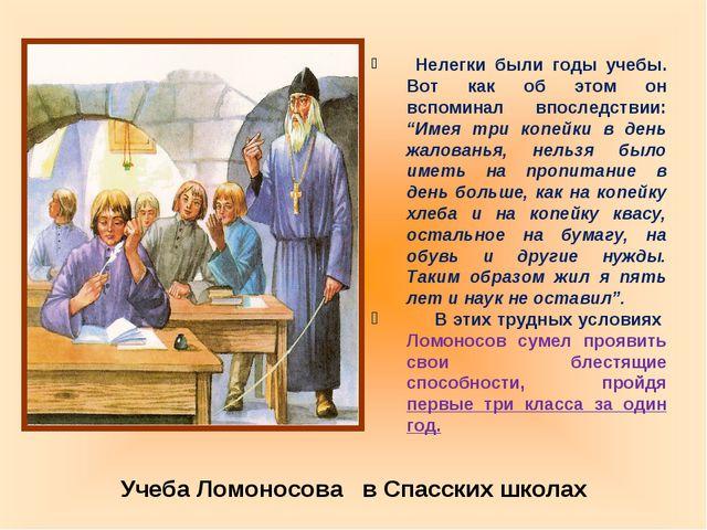 Учеба Ломоносова в Спасских школах Нелегки были годы учебы. Вот как об этом...