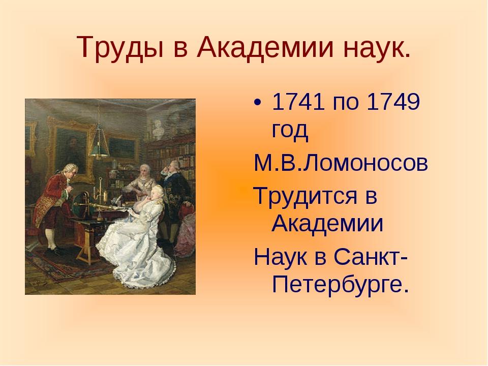 Труды в Академии наук. 1741 по 1749 год М.В.Ломоносов Трудится в Академии Нау...