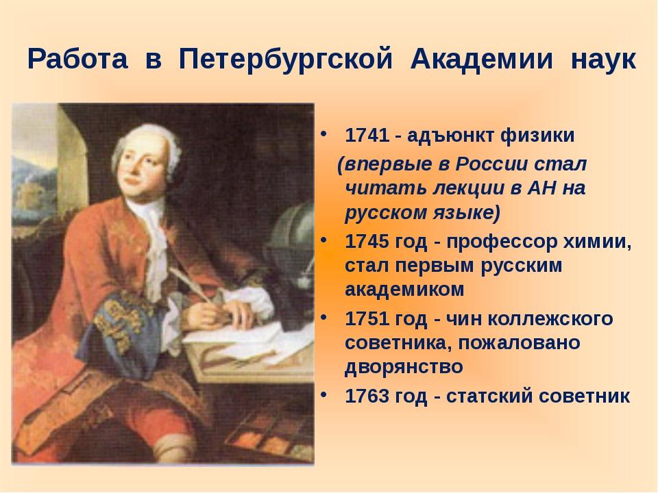 Работа в Петербургской Академии наук 1741 - адъюнкт физики (впервые в России...