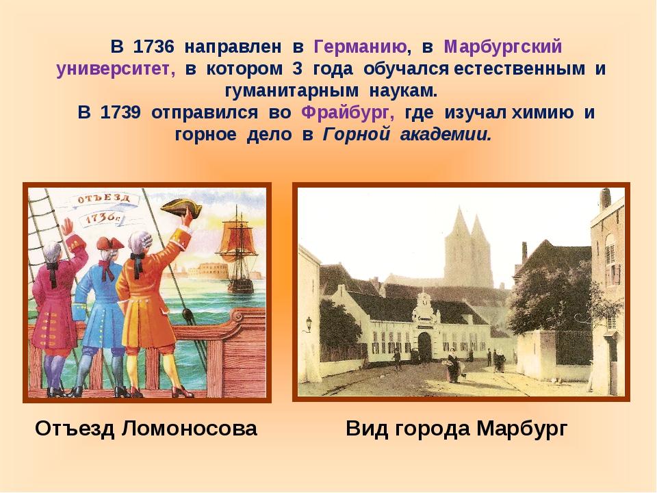 Отъезд Ломоносова Вид города Марбург В 1736 направлен в Германию, в Марбург...