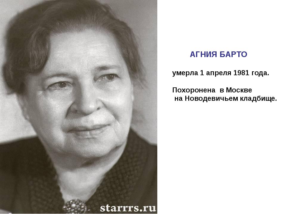 АГНИЯ БАРТО умерла 1 апреля 1981 года. Похоронена в Москве на Новодевичьем к...