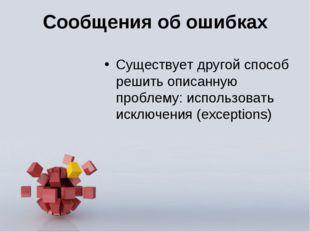 Существует другой способ решить описанную проблему: использовать исключения (